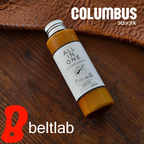 【革のお手入れ コロンブス COLUMBUS 日本製】皮革製品の汚れ落とし、保革、ツヤ出しに。オールインワンレザーセラム シャイン