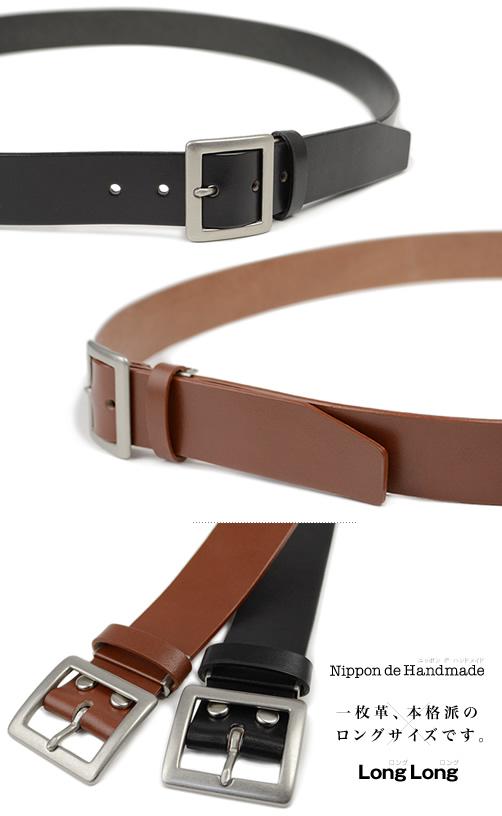 【送料無料 日本製 ロングサイズ LongLong ベルト】ベルト専門店『 Nippon de Handmade 』大きいサイズのしっかり本格派、日本で職人さんがベルト1本1本手作り、こだわり牛革を楽しむ長いサイズの本革ベルト MEN'S Belt メンズ 牛革ベルト