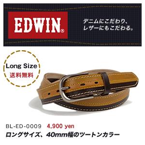 『EDWIN -エドウィン-』ロングサイズの40mm幅、2色のレザーとステッチで大人カジュアル。メンズにもレディースにもさりげなく差し色ツートンカラー、こだわり牛革のレザーベルト