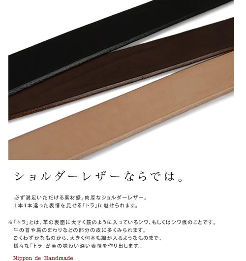 【ベルト ショルダーレザー 日本製 送料無料】『 Nippon de Handmade 』姫路産のオリジナルオイルレザー、ショルダーレザーのかっこいい模様、メンズ、レディースに、ベルト職人さんがベルト1本1本ハンドメイドで仕上げた本革ベルト 牛革ベルト