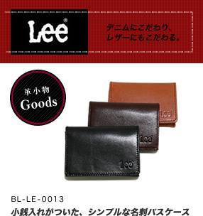 『Lee -リー- 名刺入れ パスケース』小銭入れのついたシンプルな名刺パス、こだわりのイタリアンレザー、やさしい牛革の素材感が楽しめる名刺入れ パスケース