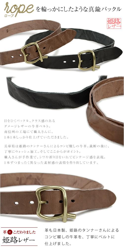 ベルト 日本製 送料無料 『 Nippon de Handmade 』 ロープを輪っかにしたような真鍮バックル、職人さんこだわりのダメージレザー、メンズ、レディースに、ベルト職人さんがベルト1本1本ハンドメイドで仕上げた本革ベルト 牛革ベルト