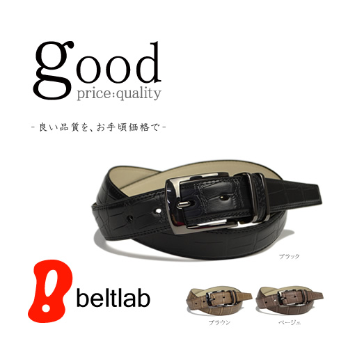 【ベルト 2,000円】good price good quality -良い品質を、お手頃価格で- シニアのお客様にもおすすめ!クラス感のある素材感で、個性をアピール出来るレザーベルト