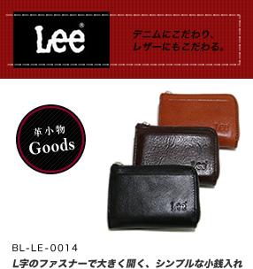 『Lee -リー- 小銭入れ』L字に開くファスナーで中が見やすいシンプルな小銭入れ、こだわりのイタリアンレザー、やさしい牛革の素材感が楽しめる小銭入れ