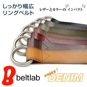【ベルト Enjoy! DENIM】しっかり40mm幅の存在感、味わい深いグラデーションのリングベルト。牛革の素材感が楽しめるベーシックデザイン。