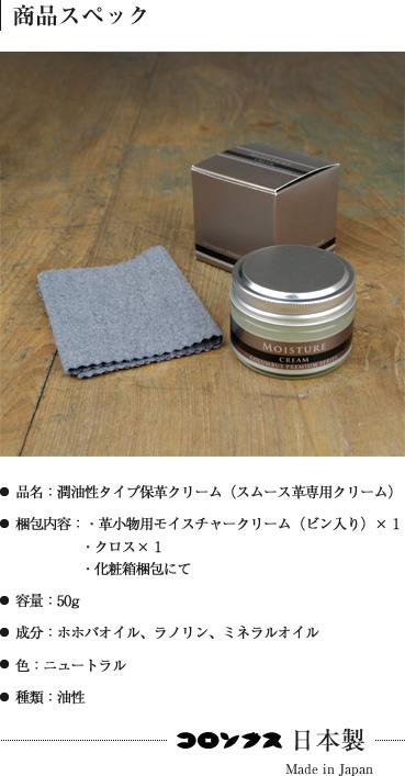 【レザークリーム コロンブス COLUMBUS 日本製】「MOISTURE CREAM」皮革用モイスチャークリーム