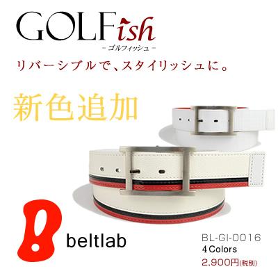 【GOLFish -ゴルフィッシュ-】技ありバックルでリバーシブル!スポーティな4カラーと、スタイリッシュなクロコ型押し、その日の気分で選んで簡単2WAY。ゴルフウェアにアクセント、ゴルフをスタイリッシュに楽しむメンズベルト。「BL-GI-0016」