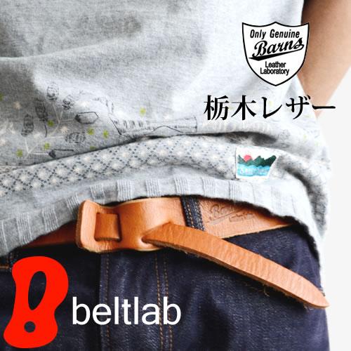 ベルト専門店 メンズ レディース 革ベルト『日本製 栃木レザー バーンズ Barns』【ベルト/送料無料/メンズ/レディース/バックルレス/金属アレルギー/軽量/軽い/レザーベルト/ギフト/牛革ベルト/本革ベルト/MEN'S Belt/LADY'S Belt/ベルト】LE-4275 BL-BN-0001 バーンズ