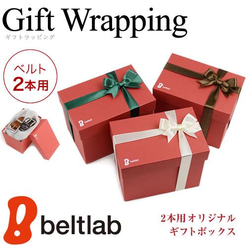 「ベルト2本をセットにした贈り物に。」ギフト プレゼント ラッピング【beltlab オリジナルギフトボックス】大切なひとにベルトや革小物を贈ってみませんか。 誕生日 バースデー お祝い クリスマス 父の日 母の日 敬老の日 バレンタインデー
