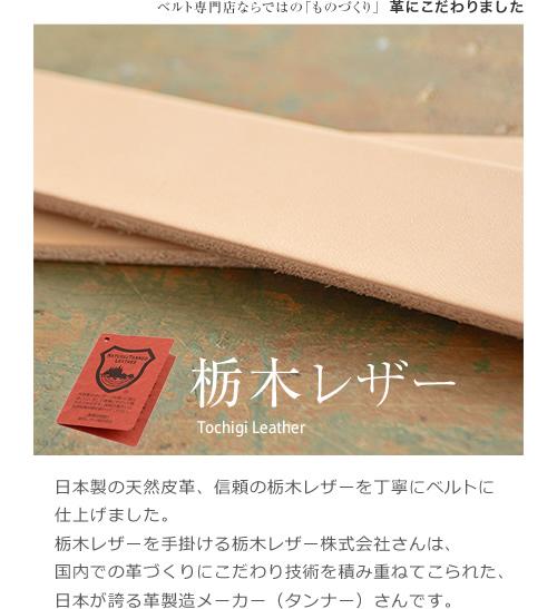 ベルト メンズ カジュアル 栃木レザー ヌメ 日本製 本革『 Nippon de Handmade 』ナチュラルカラーのヌメ革ならではの味わい深い経年変化 エイジング、長く愛用して育ててほしいベルト。無骨なバックルがかっこいい、日本で職人さんが手作りのベルトです。 Belt ギフト 幅4cm