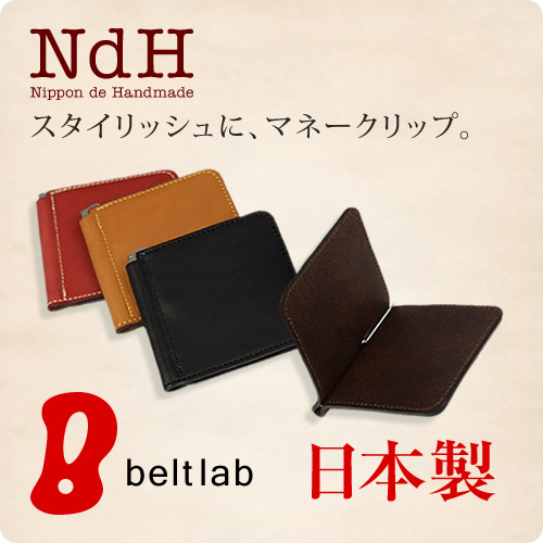 【日本製 札ばさみ 二つ折り財布】『 Nippon de Handmade 』ポケット付きの小粋なマネークリップを、香り豊かな上質のオイルレザーで。ちょっぴりクセのあるアイテムで遊びを効かせる。プレゼントに、還暦のお祝いに革小物、シニア メンズ 小銭入れなし お札入れ