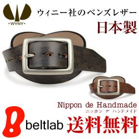 【送料無料 ベルト 日本製】 Nippon de Handmade ウィニー社ベンズレザーに手染めの味わい、日本で革職人さんがベルト1本1本手作り、メンズ、レディースにこだわり牛革を楽しむ本革ベルト