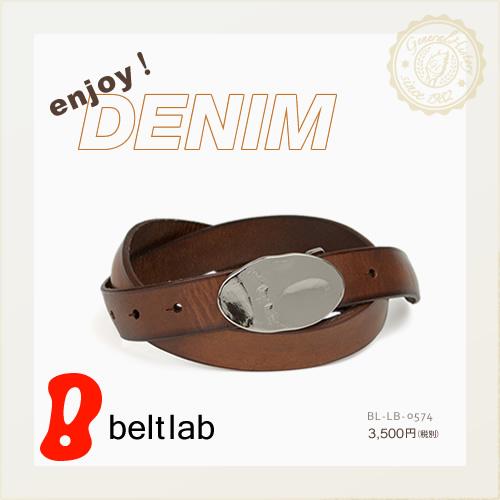 【本革 メンズ レディース ベルト】『Enjoy! DENIM エンジョイデニム』メテオライトみたいなオーバル型プレート、アンティーク風ダメージ加工のレザーベルト。牛革の素材感と深みのあるカラーリングは、デニムとの相性もばつぐん。