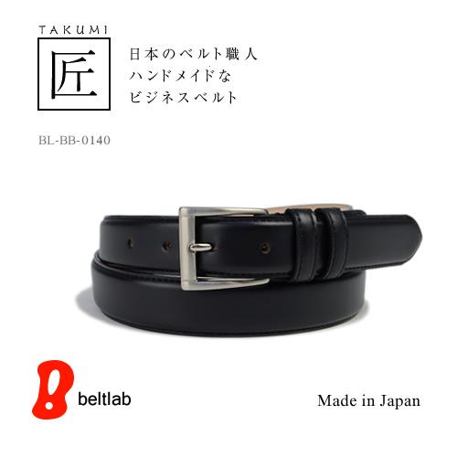 【ビジネスベルト 日本製 送料無料】「匠 -TAKUMI-」 日本のベルト職人ハンドメイドなビジネスベルト BL-BB-0140