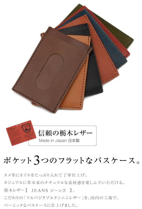 【パスケース 日本製 栃木レザー】『pot -ポット-』ポケット3つのフラットなシンプルデザインのパスケース、ぬくもり感じるハンドメイド、ナチュラルで心地いい牛革の手触り、7色のいい色選べる カードケース パスケース 栃木レザー 本革 牛革【U】