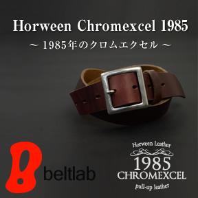 【クロムエクセル 送料無料 日本製】 Nippon de Handmade ホーウィン 1985年生産の クロムエクセルに、、日本製の真鍮バックル、メンズ、レディースに、革職人さんが1本1本手作りで仕上げた本革ベルト Horween Chromexcel Belt