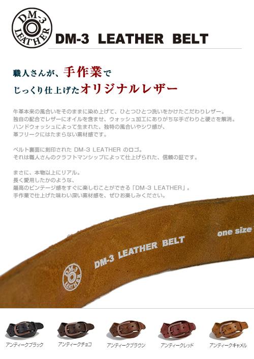 【ベルト】『enjoy !DENIM』フォントの型押しデザインがとってもクール、こだわりのハンドウォッシュ DM-3 LEATHER 、革の素材感を存分に味わえるビンテージ風レザーベルト