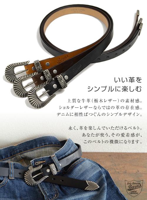 【バーンズ Barns ベルト 送料無料 日本製】まるでシルバーアクセサリー、3点尾錠の本革ベルト。イタリアンレザーの細み2.5cm幅「LE-4081」【Barns Leather Laboratory バーンズ レザーラボラトリー】