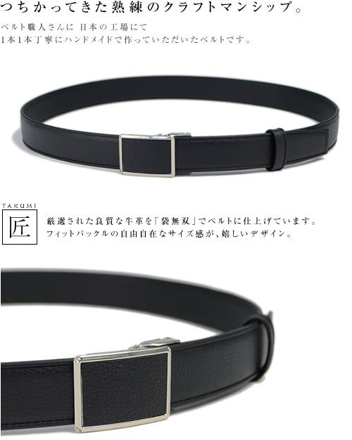 ベルト専門店 メンズ ビジネス 袋無双『匠 -TAKUMI-』【ベルト/メンズ/ビジネスベルト/スーツ/ベルト/スラックス/ベルト/レザーベルト/紳士服用ベルト/日本製/本革ベルト/男性用/MEN'S Belt】BL-BB-0139