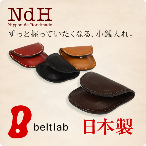 【日本製 小銭入れ】『 Nippon de Handmade 』ころんと立体的なフォルムのコインケース。香り豊かな上質のオイルレザーと、シンプルで洗練されたデザインで、持っているのがうれしくなる。プレゼントに、還暦のお祝いに革小物、メンズ シニア 贈り物
