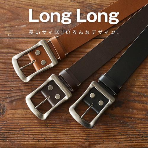 ロングサイズのベルト 馬蹄型バックルをあわせた40mm幅の本革ベルト メンズ カジュアルベルト 日本製|大きいサイズ|Long Long