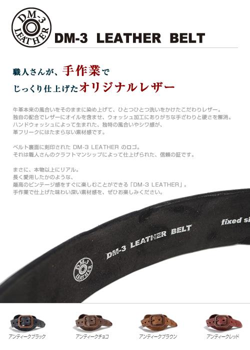【ベルト】『enjoy !DENIM』様々な型押しデザインにペイントステッチがかっこいい、こだわりのハンドウォッシュDM-3 LEATHER 、革の素材感を存分に味わえるビンテージ風レザーベルト