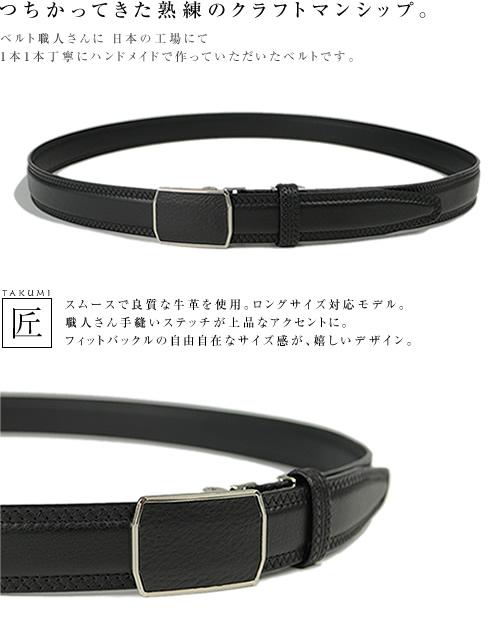 【ビジネスベルト 日本製 ロングサイズ対応 送料無料】「匠 -TAKUMI-」 日本のベルト職人ハンドメイドなビジネスベルト BL-BB-0154