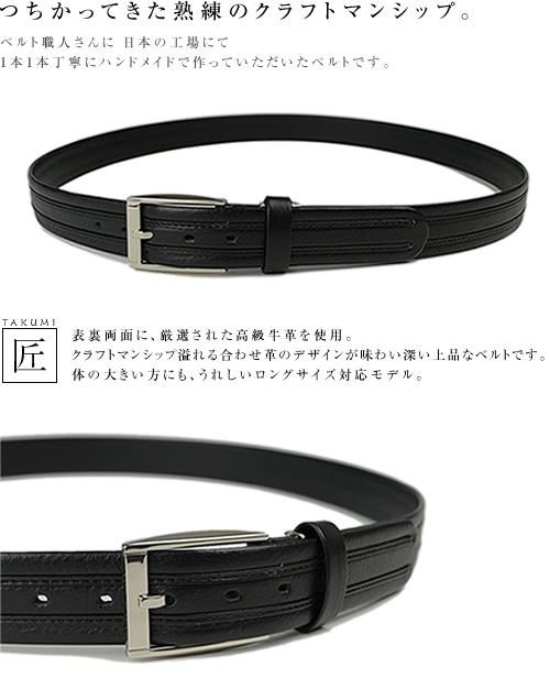 【ビジネスベルト 日本製 ロングサイズ対応 送料無料】「匠 -TAKUMI-」 日本のベルト職人ハンドメイドなビジネスベルト BL-BB-0155