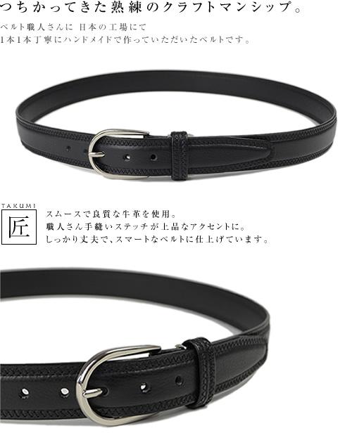 【ビジネスベルト 日本製 送料無料】「匠 -TAKUMI-」 日本のベルト職人ハンドメイドなビジネスベルト BL-BB-0153