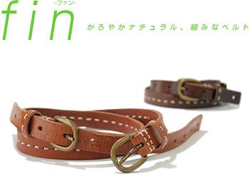『fin-ファン-』【ベルト Belt】細みなやわらかナチュラル、ふたつのバックルで遊べるデザイン、太めのステッチでアクセントをつけたレザーベルト