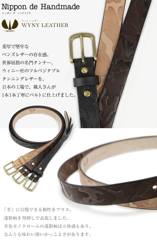 【送料無料 ベルト 日本製】 Nippon de Handmade ウィニー社ベンズレザーに迷彩柄の型押しデザイン、日本で革職人さんがベルト1本1本手作り、メンズ、レディースにこだわり牛革を楽しむ本革ベルト