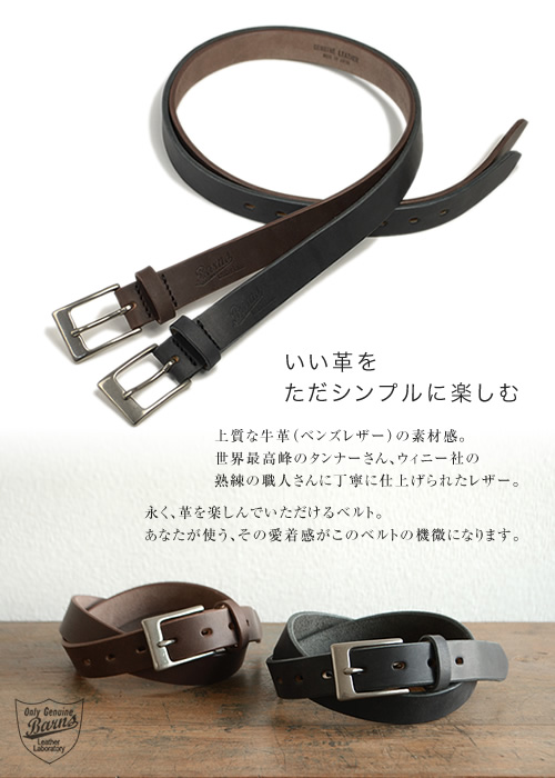 【バーンズ Barns ベルト 送料無料】厚みのあるしっかりした素材感を、すっきりスマートに着こなす。ウィニー社のベンズレザーを日本でハンドメイド、革の素材感を楽しむレザーベルト「LE-4010」【Barns Leather Laboratory バーンズ レザーラボラトリー】
