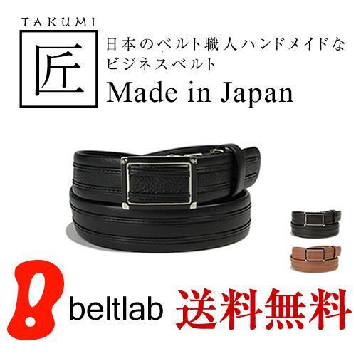 【ビジネスベルト 日本製 ロングサイズ対応 送料無料】「匠 -TAKUMI-」 日本のベルト職人ハンドメイドなビジネスベルト BL-BB-0156