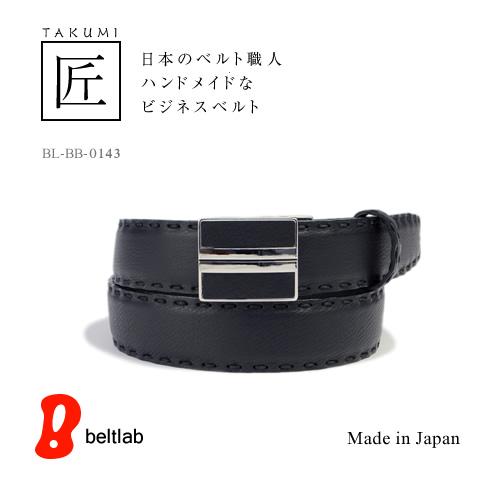 【ビジネスベルト 日本製 送料無料】「匠 -TAKUMI-」 日本のベルト職人ハンドメイドなビジネスベルト BL-BB-0143