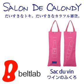 【Sac du vin ワインのふくろ】『SALON DE CALONDY サロン・ド・カロンディ』フランスパンやワインボトルを入れるのに便利、オシャレな細長バッグ。どこか懐かしいデザインと、かわいいカラーリング。普段使いはもちろん、差し入れやお土産を入れるのもいい感じ♪