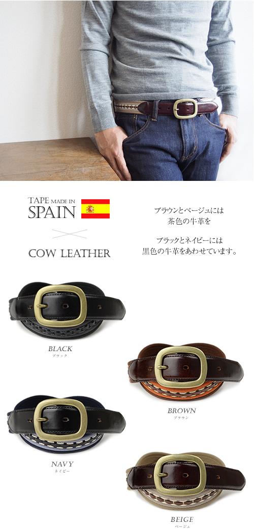 【送料無料 日本製 ベルト】 Nippon de Handmade 上質牛革にスペイン製テープの正統派デザイン、日本で職人さんがベルト1本1本手作り、メンズ、レディース、シニアの方に落ち着き感のある本革ベルト