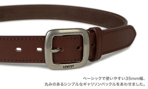 『Levi's -リーバイス-』35mm幅にギャリソンバックル、定番ベーシックなデザイン、こだわり牛革のレザーベルト。メンズ、レディースのカジュアルスタイルに。