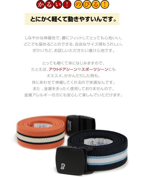 ベルト ゴムベルト メンズ レディース ゴム 日本製 『 ゲバルト GEVAERT BANDWEVERIJ 』伸縮性ばつぐんでとっても軽量、7色ボーダー柄のゲバルト ゴムテープ、動きやすいベルト 金属アレルギー アウトドア スポーツ カジュアル Belt BL-LB-0675