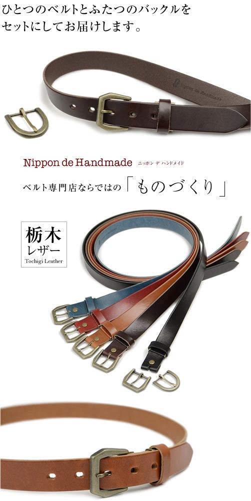 ベルト専門店 メンズ レディース 革ベルト『日本製 栃木レザー Nippon de Handmade』【本革/ベルト/メンズ/ベルト/レディース/ベルト/バックル/細み/シンプル/カジュアルベルト/レザーベルト/栃木レザー/ギフト/ベルト/MEN'S Belt/LADY'S Belt/ベルト】