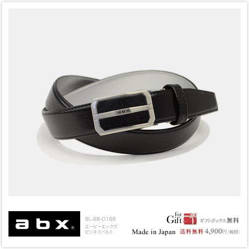 【送料無料 ベルト 日本製】abx エービーエックス ビジネスベルト メンズ 牛革 本革 BL-BB-0168