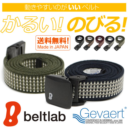 ベルト ゴムベルト メンズ レディース 日本製 『 ゲバルト GEVAERT BANDWEVERIJ 』 アウトドアにキャンプに、伸縮性ばつぐんでとっても軽量、5色ドット柄 ゴムテープ、動きやすいベルト 金属アレルギー スポーツ カジュアル