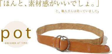 【ベルト 日本製 栃木レザー】『pot -ポット-』ナチュラルでやさしい牛革の手触り、ハンドメイド、ベーシックなデザインのレザーリングベルト