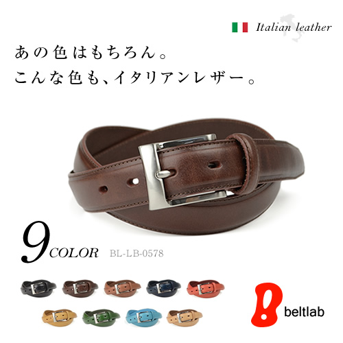 【ベルト メンズ イタリアンレザー】9色の上品カラーがアクセント、ビジネスにドレッシーに、休日のカジュアルにも、上質なイタリア牛革の本革ベルト ビジネスベルト ドレスベルト ギフト プレゼントに