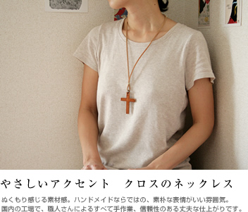 【ネックレス 日本製 栃木レザー】『pot -ポット-』ぬくもり感じるハンドメイド、ナチュラルで心地いい牛革の手触り、やさしいアクセント、クロスのネックレス