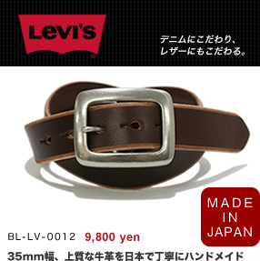 『Levi's -リーバイス-』35mm幅にギャリソンバックル、日本の工場で一本一本丁寧にハンドメイド、上質な牛革の素材感を楽しむレザーベルト