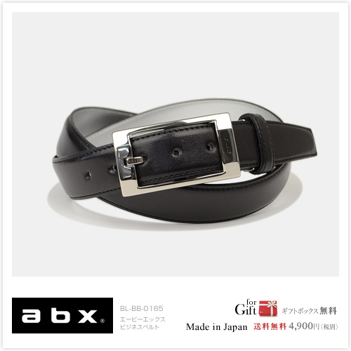 【送料無料 ベルト 日本製】abx エービーエックス ビジネスベルト メンズ 牛革 本革 BL-BB-0165