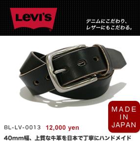 『Levi's -リーバイス-』40mm幅のしっかりベーシック、日本の工場で一本一本丁寧にハンドメイド、上質な牛革の素材感を楽しむレザーベルト
