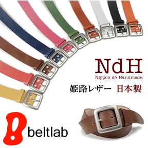【ベルト 日本製】 Nippon de Handmade カラフル10色の姫路レザーに四角いギャリソンバックル、日本で革職人さんがベルト1本1本手作り、メンズ、レディースにこだわり牛革を楽しむ本革ベルト