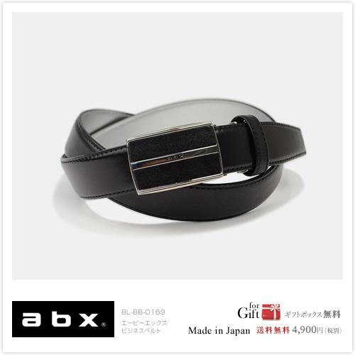 【送料無料 ベルト 日本製】abx エービーエックス ビジネスベルト メンズ 牛革 本革 BL-BB-0169