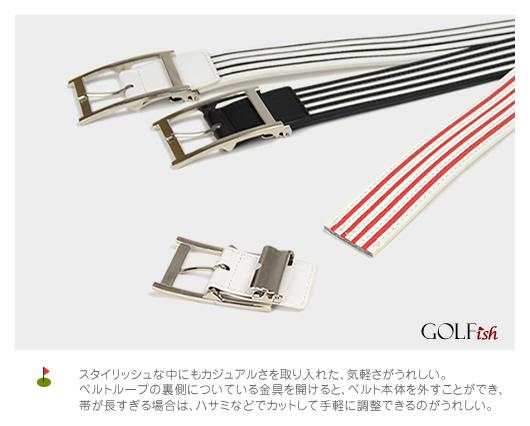 【GOLFish -ゴルフィッシュ-】カジュアルなボーダー柄を大人仕様に。ちょっぴりマリンな爽やかさに、マットな質感で落ち着きをプラス。ゴルフウェアにアクセント、ゴルフをスタイリッシュに楽しむメンズベルト。「BL-GI-0020」